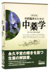 【和書】中医臨床のための中薬学[新装版]