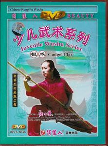 少児武術系列-棍術DVD