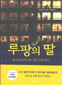 ルパンの娘(韓国本)