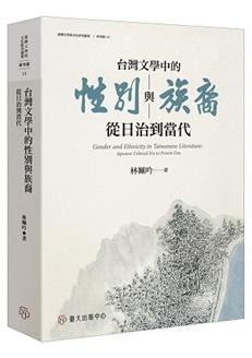台湾文学中的性別与族裔