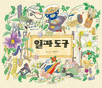 仕事と道具(韓国本)