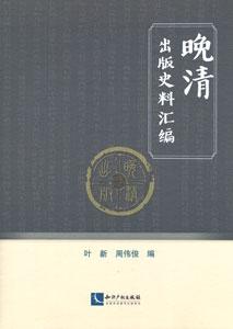 晩清出版史料彙編