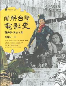 図解台湾電影史(1895-2017)