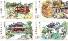 【切手】2013-21T 豫園(4種)