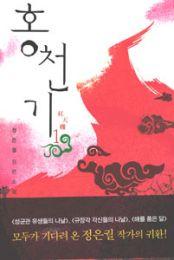 紅天機(ホンチョンギ)全2冊(韓国本)