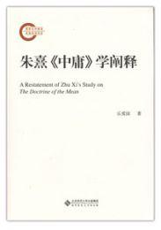 ◆朱熹中庸学闡釈