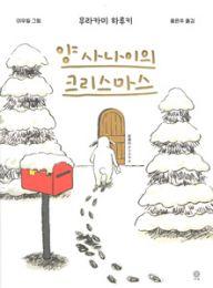 羊男のクリスマス(韓国本)