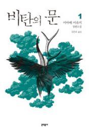 悲嘆の門  全2冊(韓国本)
