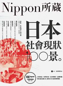 日本社会現状100景(附MP3)(繁日対照)