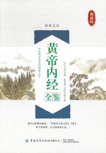 黄帝内経全鑑