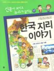 おもしろい韓国地理の話(韓国本)