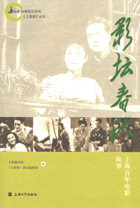 影壇春秋:上海百年電影故事
