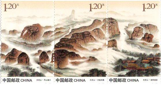 【切手】2013-16T 龍虎山(江西省)(横3連刷)