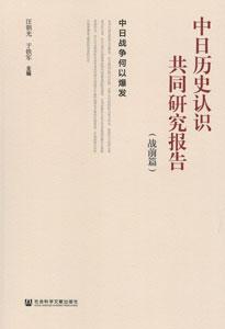 中日歴史認識共同研究報告:戦前篇 中日戦争何以爆発