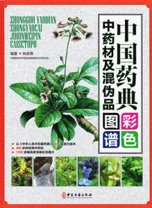 中国薬典中薬材及混偽品彩色図譜  全4巻