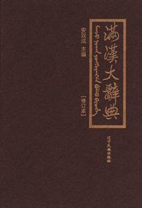 満漢大辞典(修訂本)