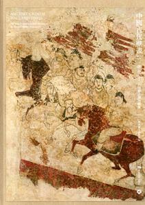 中国古代壁画-唐代:陝西歴史博物館館蔵  全3冊