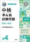 【和書】中検準4級試験問題2021[第100・102・103回]解答と解説