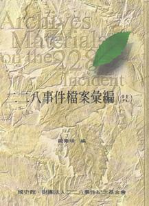 二二八事件档案彙編(29)花蓮県政府档案