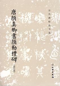 ◆唐顔真卿書顔勤礼碑(修訂版)