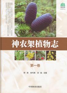 神農架植物誌  第1巻