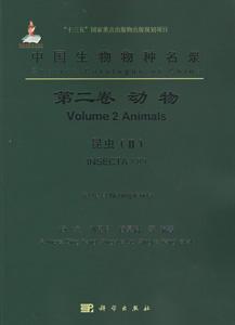中国生物物種名録  第2巻動物·昆虫(2)脈翅総目