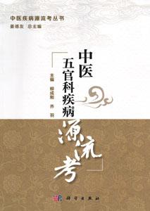 中医五官科疾病源流考