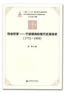 銭業世家:寧波鎮海桕墅方氏家族史1772-1950