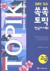ぐんぐんTOPIK韓国語語彙  高級50(英中日訳)(韓国本)