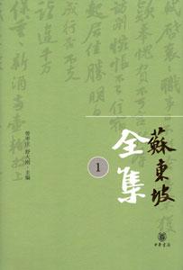 蘇東坡全集  全8冊
