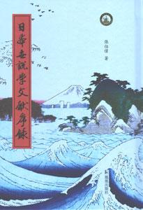 日本世説学文献序録