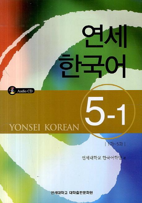 延世韓国語5-1(CD1枚付)(韓国本)