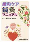 【和書】緩和ケア鍼灸マニュアル