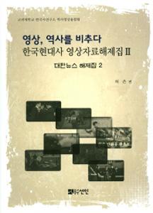 大韓ニュース解題集2(韓国本)