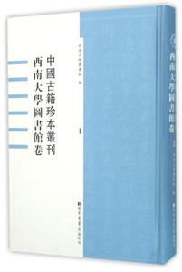 中国古籍珍本叢刊·西南大学図書館巻
