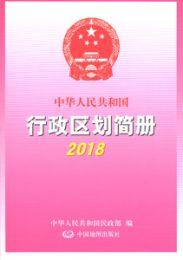 中華人民共和国行政区劃簡冊(2018)