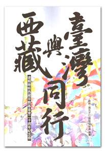 西蔵与台湾同行:達頼喇嘛西蔵宗教基金会20周年紀念冊