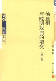 湯顕祖与晩明戯曲的嬗変[増補本]
