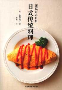 日式伝統料理(きちんとおいしい昔ながらの料理)