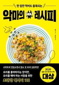 ひと口で人間をダメにするウマさ! リュウジ式 悪魔のレシピ(韓国本)