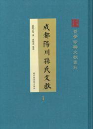 成都陽川孫氏文献  全28冊