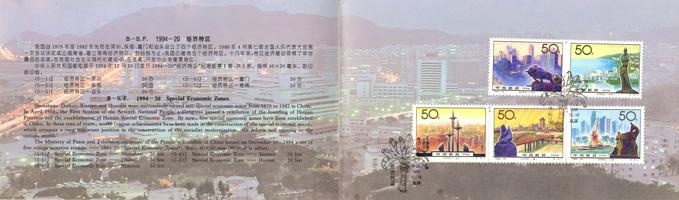 【切手】1994-20J 記念カバ-経済特区(5種)(ワケあり)発行日スタンプあり