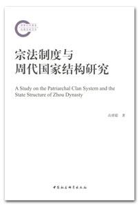 宗法制度与周代国家結構研究