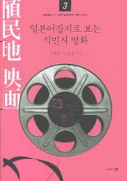 日本語雑誌で見る植民地映画3(韓国本)