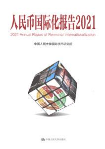 人民幣国際化報告(2021)双循環新発展格局与貨幣国際化