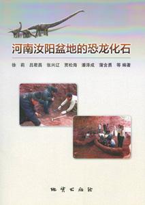 河南汝陽盆地的恐龍化石(中英文)