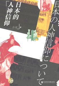 日本的人神信仰