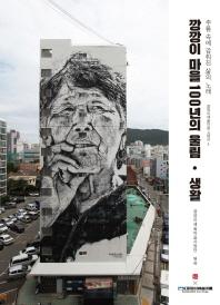 カンカン邑100年の響き、生活(韓国本)