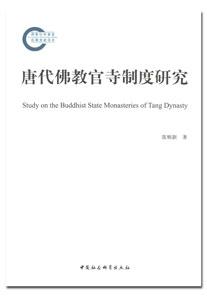 唐代仏教官寺制度研究