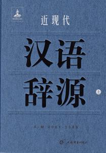 近現代漢語辞源  上下冊